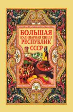 Большая кулинарная книга республик СССР