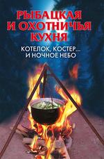 Рыбацкая и охотничья кухня. Котелок, костер… и ночное небо
