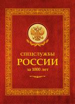 Спецслужбы России за 1000 лет