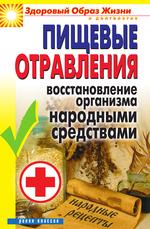 Пищевые отравления. Восстановление организма народными средствами