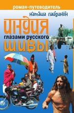 Индия глазами русского Шивы. Роман-путеводитель