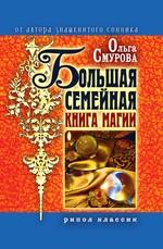 Большая семейная книга магии
