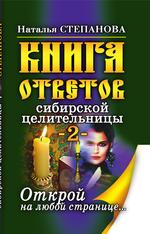Книга ответов сибирской целительницы-2