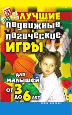 Лучшие подвижные и логические игры для малышей от 3 до 6 лет