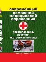Современный домашний медицинский справочник. Профилактика, лечение, экстренная помощь