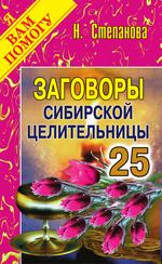 Заговоры сибирской целительницы. Выпуск 25