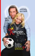 Королева футбола, или В кого и почему влюбляются футболисты?