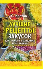 Лучшие рецепты закусок для любого праздника и не только