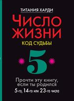 Число жизни. Код судьбы. Прочти эту книгу, если ты родился 5-го, 14-го или 23-го числа