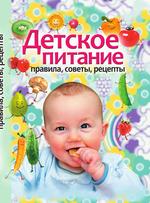 Детское питание. Правила, советы, рецепты