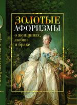 Золотые афоризмы о женщинах, любви и браке