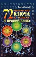 72 магических ключа к успеху и процветанию