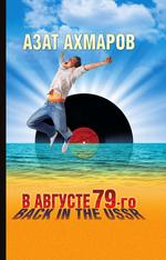 В августе 79-го, или Back in the USSR