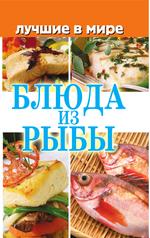 Лучшие в мире блюда из рыбы