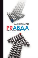PRавда. Роман о русском пиаре