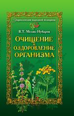 Очищение и оздоровление организма. Энциклопедия народной медицины