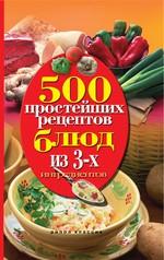 500 простейших рецептов блюд из 3-х ингредиентов