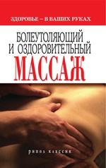 Болеутоляющий и оздоровительный массаж. Здоровье в ваших руках
