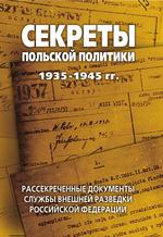 Секреты польской политики 1935—1945 гг. Рассекреченные документы Службы внешней разведки Российской Федерации