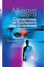 Справочник астрального оздоровления. Целительные силы фазовых состояний