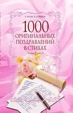 1000 оригинальных поздравлений в стихах