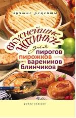 Вкуснейшие начинки для пирогов, пирожков, вареников, блинчиков. Лучшие рецепты
