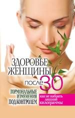 Здоровье женщины после 30 лет. Гормональные изменения под контролем. Как не набрать лишние килограммы