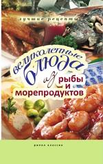 Великолепные блюда из рыбы и морепродуктов. Лучшие рецепты