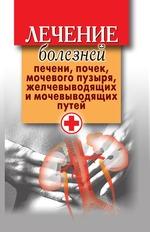 Лечение болезней печени, почек, мочевого пузыря, желчевыводящих и мочевыводящих путей