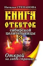 Книга ответов сибирской целительницы-3