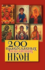 200 православных исцеляющих икон