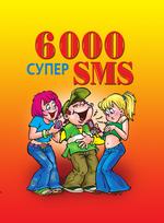 6000 супер SMS