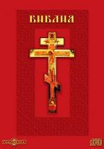 Ветхий завет. Четвертая книга Царств