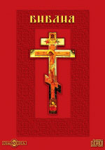 Ветхий завет. Вторая книга Паралипоменон