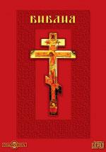 Ветхий завет. Книга Притчей Соломоновых