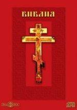 Новый завет. Толкования. Кн. 1
