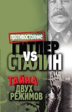Гитлер vs Сталин. Тайна двух режимов