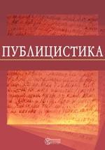 Несколько слов о поэме Гоголя: Похождения Чичикова, или мертвые души. О Карамзине. Обозрение современной литературы. Объяснение