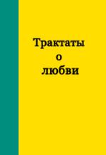 Трактаты о любви