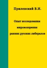 Опыт исследования мировоззрения ранних русских либералов