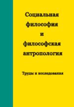 Социальная философия и философская антропология: Труды и исследования