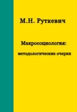 Макросоциология: Методологические очерки