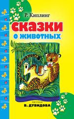 Сказки о животных (сборник)