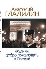 Жулики, добро пожаловать в Париж! (сборник)