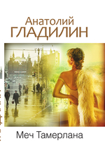 Меч Тамерлана (сборник)