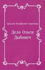 Дело Ольги Дыбович
