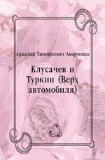 Клусачев и Туркин (Верх автомобиля)