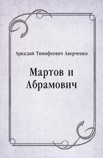 Мартов и Абрамович