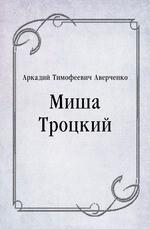 Миша Троцкий