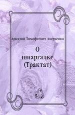 О шпаргалке (Трактат)